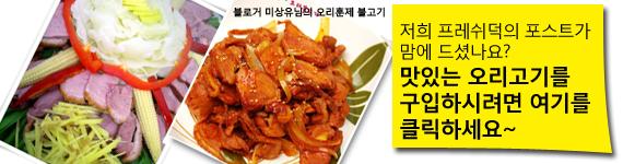 대한민국 넘버원 오리전문 블로그
